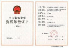 室内装修企业必威官网BETWAY必威体育等级证书